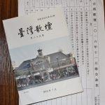 【レポ】台湾にある日本語で和歌を詠む会『台湾歌壇』に参加してきたよ