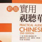 3ヶ月台湾に語学留学した結果。少し話せるようになりました!