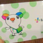 学生用悠遊カード(新一代學生悠遊卡)は語学学校生も作れるのか試してみた