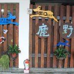 【台東県鹿野】かつての新潟県人の移民村『龍田村』にルーツを探しに行く