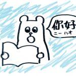 ゼロから始める初心者向けの中国語勉強法「まずは発音から!」