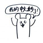 台湾留学して丸1年経ちました。中国語はどのくらい上達したのか?