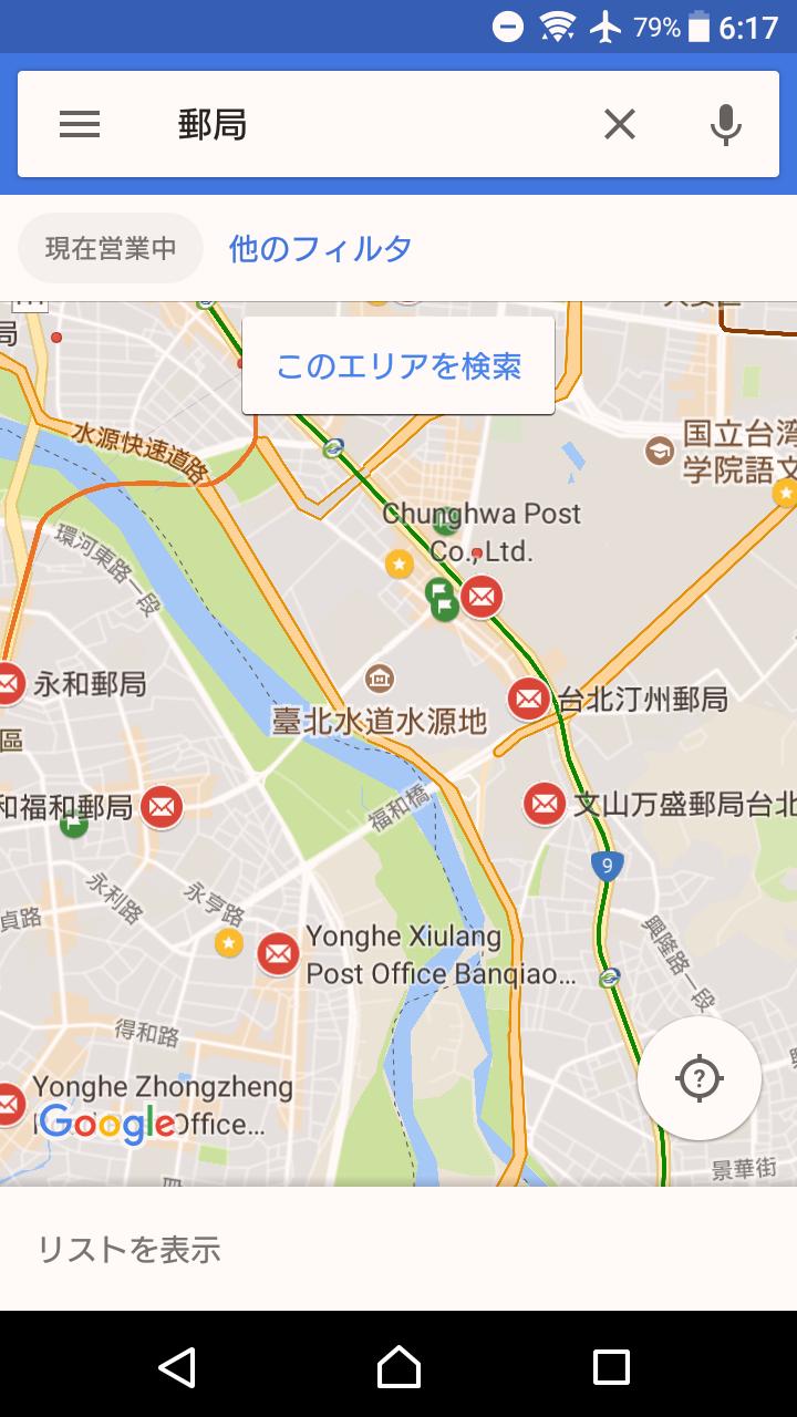 郵便 追跡 台湾 郵便追跡について