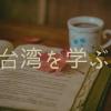 日本と台湾の歴史おすすめ本5選!台湾の背景知識や魅力を知るためのエッセンス